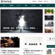 「新」経世済民新聞