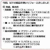 マンションリフォーム ~水廻り 間取り編~