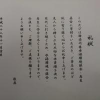 黒岩神奈川県知事からのお礼状