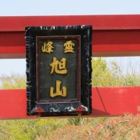 石巻市 朝日山計仙麻神社