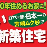 豊中市小曽根にて新築完成見学会☆1月17日(土)・ 18日(日)10時~16時開催