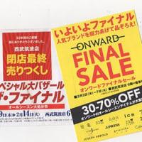 2.8 つくば駅.商業拠点『百貸店★西武』が消える!