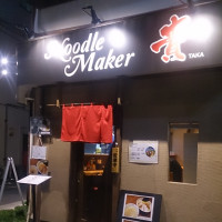 Noodle Maker 貴
