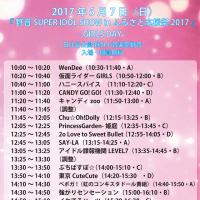 野音 SUPER IDOL SHOW in ふるさと応援祭 2017 -GIRLS DAY-@日比谷公園 野外小音楽堂