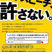 日本人差別法(別名:日本人の言論弾圧法)=いわゆる・ヘイトスピーチ解消法の廃止を目指すブログ新規開設