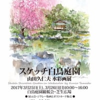スケッチ白鳥庭園 山田久仁夫 水彩画展