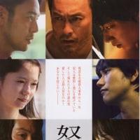 映画「怒 り」―人は人を信じられるか信じられないか、さまよう魂の交差するとき―