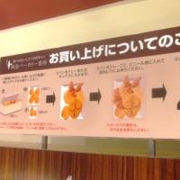 阪急ベーカリー香房(イズミヤ長岡店)