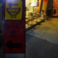 【1日限定】「パイタン」@This is中川 これは中川です。
