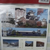 金沢城の記念切手を…