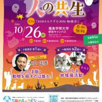 ♪お散歩&勉強会-2016/10/28-