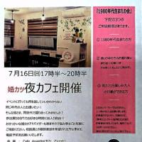 7/16(日)婚カツ応援夜カフェ開催のお知らせ✨
