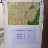 五反田団「びんぼう君」~中吉~ポトフ