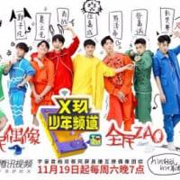9人組の中国ボーイズグループ「X玖少年団」が4月2日に上海コンサート開催