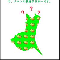 あてよう! 都道府県 Part ー24-