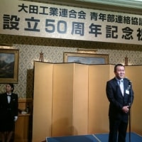 祝!大田工業連合会50周年