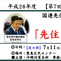 沖縄対策本部■7・9【京都講演】現代日本額講座「沖縄問題の本質と対策」