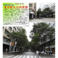 散策 「東京中心部南 255」 東京駅丸の内界隈