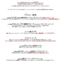 10/17(月)平日ランチメニュー