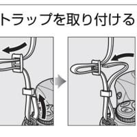 カメラ ストラップの末端処理は実用的に! キャノン巻き、ニコン巻き どちらがお好み?