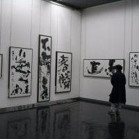 北海道書道展