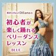 Dilara さん主演のベリーダンス教則DVDがオンエアされます。