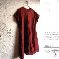 風間紀子の日常服