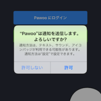 【アプリ】 #pixiv の #Mastodon 『Pawoo』のiOSアプリがついに登場♪ #Pawoo #マストドン