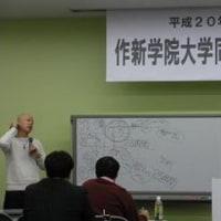 平成20年度 作新学院大学同窓会総会!