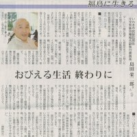 #akahata おびえる生活終わりに/いわき市民訴訟原告:島田栄二郎さん・・・今日の赤旗記事