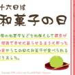 \(^o^)/ 『和菓子の日』に『判官さま』を \(^o^)/