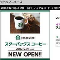 日吉津村にスタバがオープンする!