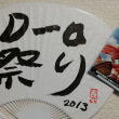 D-0祭り歴史を振り返る!~2012年のD-0キッズ~