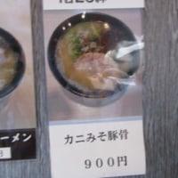 かに味噌豚骨@剛力(若松町)