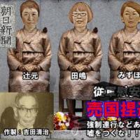 売春婦像は60体に増殖へ! 1体が約823万円なので合計約5億円! 『被害者モンスター』になっている