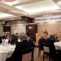 高輪防犯協会創立70周年記念式典に出席しました