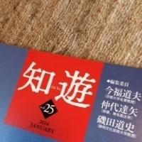 仲代達也・香取慎吾対談「知遊」