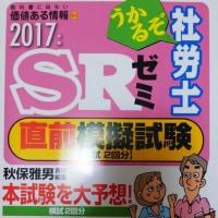 社会保険労務士試験 『うかるぞ社労士 SRゼミ』