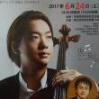 笹沼樹 チェロコンサート