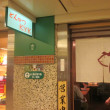とんかつKYK・名古屋栄地下街店・みそかつ膳