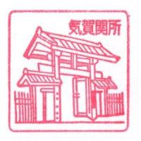 ぶらり旅・気賀関所(静岡県浜松市北区)