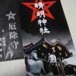 京都神社巡り 2017.07.15