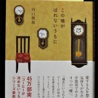 1277回 [「この嘘がばれないうちに」を読み終えて 1/?] 4/11・火曜(雨・曇)