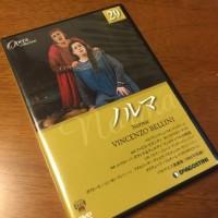 【DVD鑑賞録】ベッリーニ/歌劇 《ノルマ》