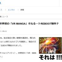 記事掲載【docomo】是非読んで頂きたい「VR MANGA」タルるート制作物語 Vol.8