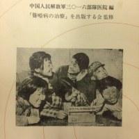 1976年10月『聾唖病の治療』