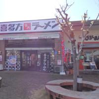 喜多方ラーメン坂内・小法師どす~(*´▽`)ノ
