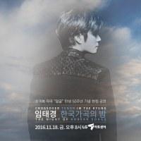 イム・テギョン、한국 가곡의 밤 '얼굴'(韓国歌曲の夜'顔')公式チケット20日午前オープン