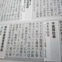 書評した本: 谷本真由美 『不寛容社会』ほか