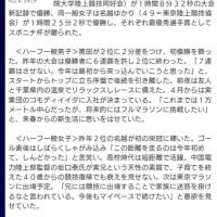 内定者情報~黒田雄紀選手~